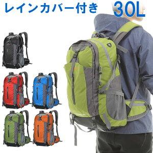 バックパック 30L 登山 リュックサック メンズ レディース 軽量 通勤 通学 機内持ち込み レインカバー付き