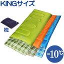 寝袋 冬用 封筒型 洗える キングサイズ 枕付き シュラフ ...