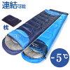 寝袋シュラフ封筒型