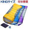 寝袋シュラフキングサイズ封筒型