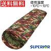 寝袋シュラフ封筒型迷彩色