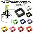 Stream Trail ストリームトレイル Cliff Hanger クリフハンガー テーブルフック カラビナ 【あす楽対応】