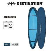 サーフボードケース DESTINATION ディスティネーション デッキカバーサーフィンケース サーフィン
