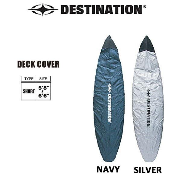 サーフボードケースのおすすめ Destination(デスティネーション) ショートボード デッキカバー