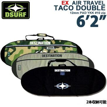 サーフボードケース トラベルケース ショートボード ハードケース ダブルケース DESTINATION ディスティネーション EX AIR TRAVEL TACO DOUBLE 6'2