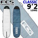 サーフボードケース ロングボード用 FCS エフシーエス CLASSIC Long Board [9'2] クラシック ロングボード ハードケース ロングボード用 サーフィン 超軽量 日常用 1本用【あす楽対応】・・・