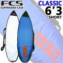 サーフボードケース ショートボード用 FCS エフシーエス CLASSIC Short Boards [6'3] クラシック オールパーポス ハードケース ショート用 サーフィン 超軽量 日常用 1本用