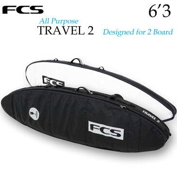 FCS サーフボード ハードケース TRAVEL2 [6'3] ALL PURPOSE ショートボード 2本用 トラベル サーフトリップ ボードケース