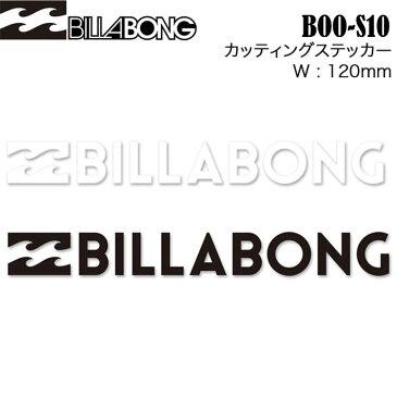 Billabong ビラボン カッティングステッカー boos10 幅120mm サーフステッカー アウトドアステッカー 【あす楽対応】
