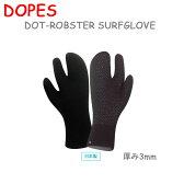 DOPES ドープス DOT-ROBSTER ロブスター サーフグローブ 3mm SURFGLOVES [日本製] RG39