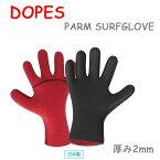 DOPES ドープス PARM パーム サーフグローブ 2mm 5本指 SURFGLOVES [日本製] RG32
