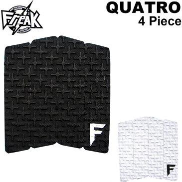 サーフィン デッキパッド フロントパッド Freak フリーク QUATRO クアトロ 4ピース FRONT PAD ショートボード デッキパッド【あす楽対応】