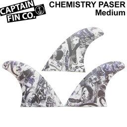 CAPTAIN FIN キャプテンフィン CHEMISTRY PASER Medium 4.73 サーフボードフィン 3FIN TRIフィン トライフィン ショートボード用 スラスター サーフィン ST [FUTURE] TT [FCS]【あす楽対応】