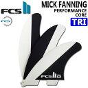 【楽天市場】FCS2 fin MF PC TRI ミック・ファニング パフォ−マンスコア トライ WHITE M/L 3FIN【あす楽対応】:follows