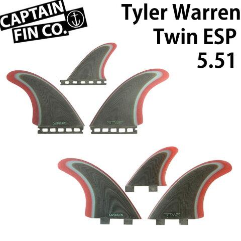 [店内ポイント最大20倍!!] CAPTAIN FIN キャプテンフィン Tyler Warren TWIN ESP Twin + Trailer 5.51 Coffee FCS FUTURE TWIN +1 FIN ツイン スタビライザーフィン【あす楽対応】