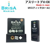 日本正規品 ブリサマリーナ ATHLETE PRO EX UV フェイススティック アスリートプロ SPF50+ PA++++ BRISA MARINA