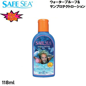 SAFESEA【セーフシー】アドバンスキッズSPF30ADVANCEKIDS[SPF30PA++]ボトルタイプ子供用