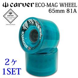 carver カーバー サーフスケート ウィール ECO MAG WHEEL 65mm エコ ウィール [2個1SET] スケートボード【あす楽対応】