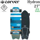 CARVER カーバー スケートボード 27インチ Hydron ハイドロン TRITON トライトンシリーズ [C5 トラック] コンプリート サーフスケート サーフィン トレーニング キッズ レディース [32]【あす楽対応】