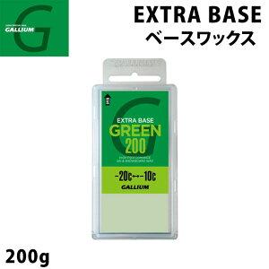 GALLIUM ガリウム WAXワックス EXTRA BASE GREEN 200g [SW2077] エクストラ ベース グリーン スノーボード ベースワックス 【あす楽対応】