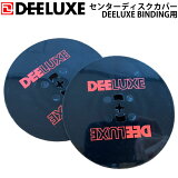DEELUXE ディーラックス センターディスクカバー ビンディング用パーツ スノーボード バインディング アルペン アルパイン 日本正規品