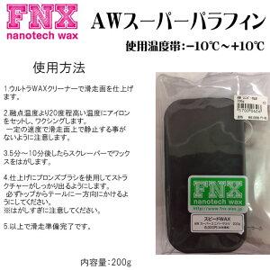 16-17FNXnanotechwaxAWスーパーパラフィン200g-10℃〜+10℃ベース兼用オールラウンド固形ワックス
