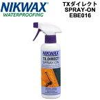 NIKWAX 【ニクワックス】 TXダイレクトスプレー EBE016 スノーウエア用 撥水スプレー