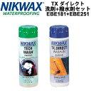 NIKWAX 【ニクワックス】 洗剤+撥水剤セット [EBE181+EBE251] Loftテックウォッシュ+TXダイレクトウォッシュイン スノーウェア用 【あす楽対応】
