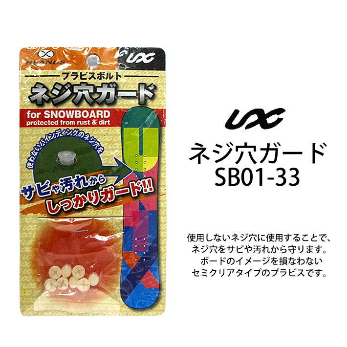 UNIX ネジ穴ガードNAT CAP SB01-33 ナットキャップ ユニックス【あす楽対応】