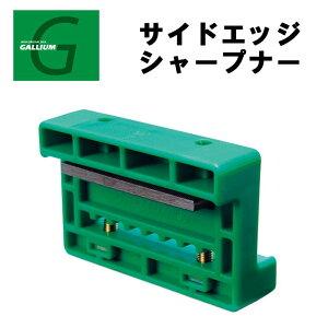 GALLIUMガリウムサイドエッジシャープナーTU0112チューンナップ用品