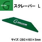 【楽天カード決済でP10倍】 GALLIUM ガリウム スクレーパー Lサイズ [TU0155] スノーボード スクレーパー メンテナンス 【あす楽対応】
