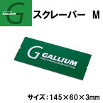 【楽天カード決済でP10倍】 GALLIUM ガリウム スクレーパー Mサイズ [TU0156] スノーボード スクレーパー メンテナンス 【あす楽対応】