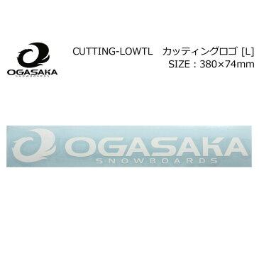 OGASAKA オガサカ スノーボード ステッカー カッティングロゴ L [5] 380mm×74mm STICKER カッティングステッカー 【あす楽対応】