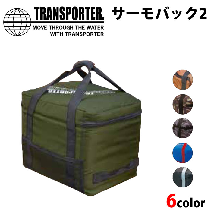 TRANSPORTER トランスポーター ポリタンクカバー THERMO BAG2 サーモバッグ2 10Lが2個収納可能 ポリタンク別売り