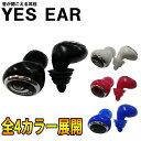 サーフィン 耳栓 YES EAR イエスイヤー Nanoテクノロジー技術が生んだ従来にないナノシルバー抗菌効果耳栓 イヤープラグ サーファーズイヤー【あす楽対応】