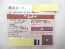 ※送料無料※ JAL 日本航空 株主割引券 ☆ 株主優待券 ※有効期限2021年6月1日から2022年11月30日まで □3E