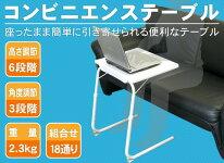 【送料無料】コンビニエンステーブル用途に併せて18通り!