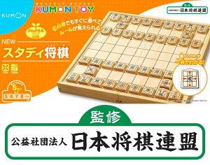 【送料無料】KUMON くもんNEWスタディ将棋 WS-31