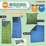 【送料無料】3WAY多用途寝袋グリーン/ブルーMCO-42GRMCO-42BL