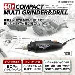 【送料無料】60Pコンパクトマルチグラインダー&ドリルMEH-67