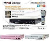 【送料無料】AVOXDVDプレーヤー(CPRM対応)ADS-1180【RCP】【マラソン201410_送料込み】