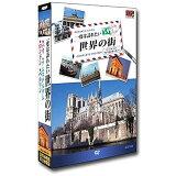 ポスト投函 送料無料一度は訪れたい世界の街3 DVD 4枚組