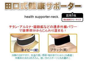 田口式健康サポーター首用 (1枚)カラー=黒【RCP】