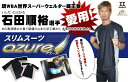 【送料無料】スリムスーツ 半額以下アズール(レディース)上下セット サ...