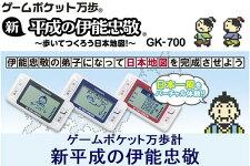 【送料無料】山佐ゲームポケット万歩計新・平成の伊能忠敬GK-700《カラー=ブラック》