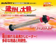 【送料無料】沸かし太郎多用途加熱&保温ヒーター【送料無料】沸かし太郎湯沸かしヒーター