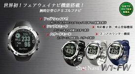 【送料無料】ショットナビShotNavi距離測定器ショットナビW1-FW
