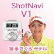 【送料無料】ショットナビ Shot Naviゴルフナビ GPS V1 Sakura(V1-P)横峯さくらモデル