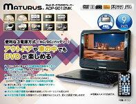 【送料無料】MATURUS9インチポータブルDVDプレイヤーヘッドレスト取り付けバッグ同梱ブラックADP-9012MK