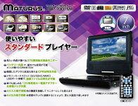 【送料無料】MATURUS7インチヘッドレスト取り付けバッグ同梱ポータブルDVDプレイヤーブラックADP-7001MK